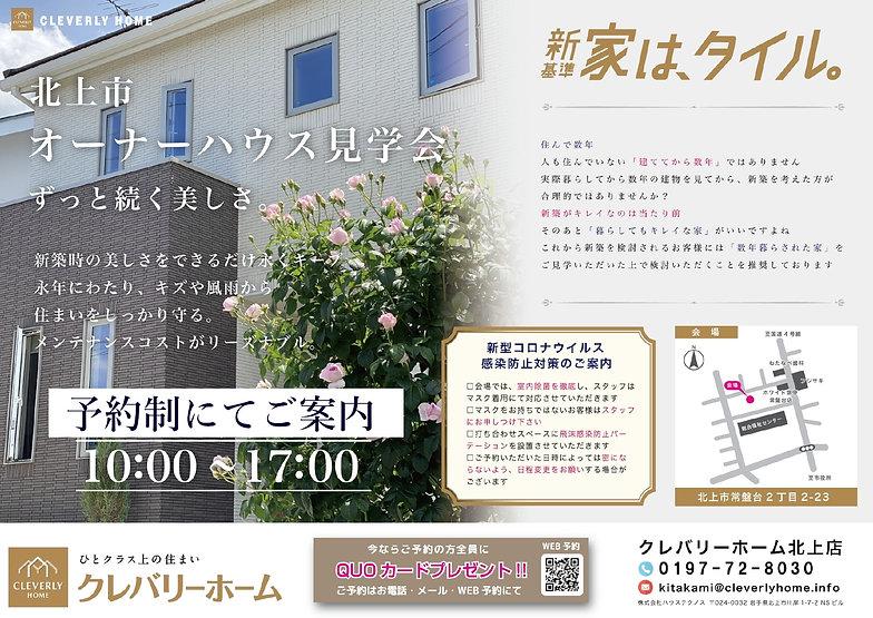 オーナーハウス見学会-日付無.jpg