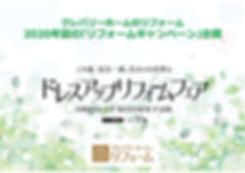 リフォームキャンペーン_page-0001-min.jpg