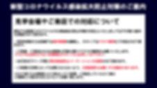 新型コロナウイルス感染拡大防止対策について.jpg