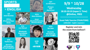 学内グローバルコモンズと連携しオンラインイベントを開催!