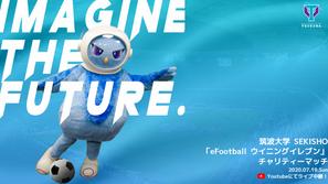 日本初!大学主催のeSports大会を開催!