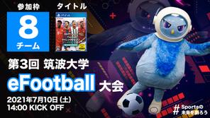 第3回筑波大学eFootball大会を開催します!