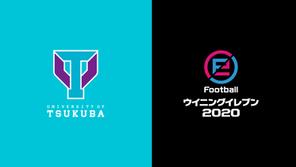 筑波大学生向け eSportsチャリティーマッチ 開催します!