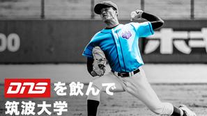 筑波スポーツ×DNS 応援プログラム