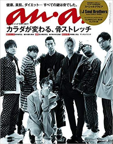 美容鍼anan 2018. 0606