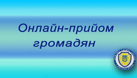 Буковинці мають змогу потрапити на онлайн - прийом до фахівців Держпраці України