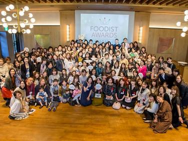 「FOODIST AWARDS 2019」に参加して参りました!