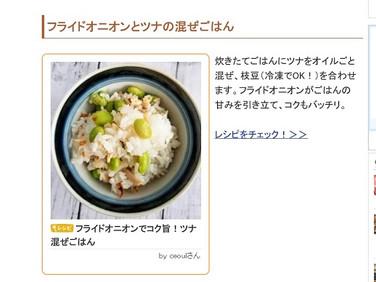 レシピブログ「くらしのアンテナ」にレシピが掲載されました♪