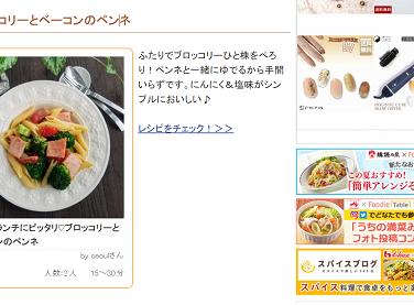 レシピが掲載されました!