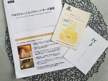 【続き】パルミジャーノ・レッジャーノと日本酒のペアリングイベントに参加してましりました!