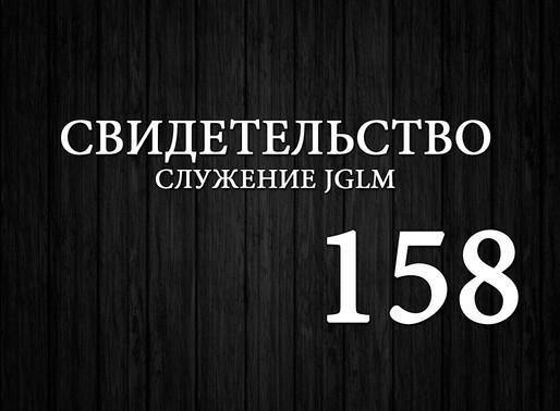 158. ТРАВМА НОГИ ИСЦЕЛЕНА