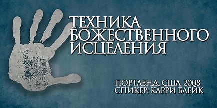 ТБИ2008 - ПОРТЛЕНД.jpg