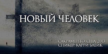 НЧ2013 - САКРАМЕНТО.jpg