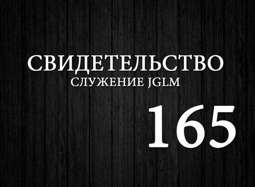 165. ИСЦЕЛЕНИЕ КОЛЕНА