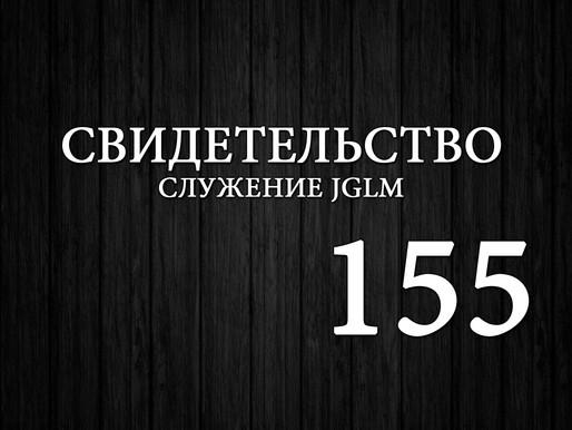155. БОГ ВОСПОЛНИЛ ФИНАНСЫ