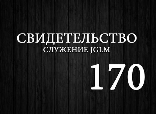 170. ТАЗОБЕДРЕННЫЙ СУСТАВ ИСЦЕЛЕН