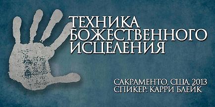 ТБИ2013 - САКРАМЕНТО.jpg