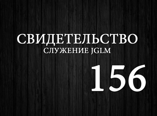 156. СЫПЬ и ТЕМПЕРАТУРА ПОБЕЖДЕНЫ
