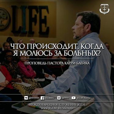 ЧТО ПРОИСХОДИТ, КОГДА Я МОЛЮСЬ ЗА БОЛЬНЫХ? ~ КАРРИ БЛЕЙК