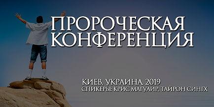 ПРОРОЧЕСКАЯ - КИЕВ.jpg