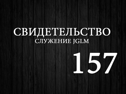 157. ТРИНАДЦАТИЛЕТНИЙ ГЕРПЕС ПОБЕЖДЕН