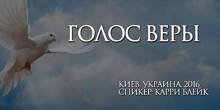 ГОЛОС ВЕРЫ - КИЕВ.jpg