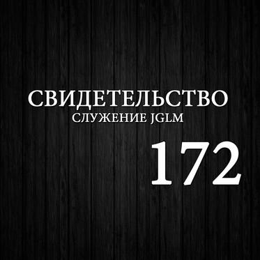 172. СВЕРХЪЕСТЕСТВЕННЫЕ ФИНАНСЫ
