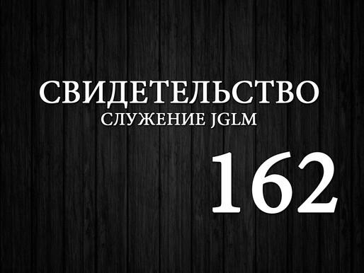 162. ВОЗЛОЖИЛА РУКИ и БЫЛА ИСЦЕЛЕНА