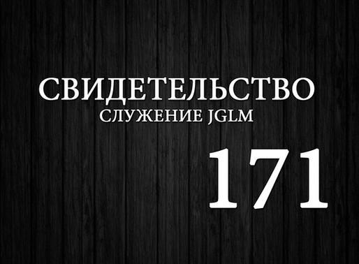 171. ФИНАНСОВОЕ ЧУДО