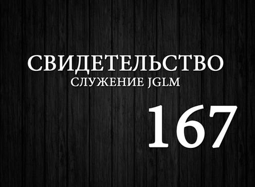 167. ВОССТАНОВЛЕНИЕ СИЛ В ТЕЛЕ, ОТСУТСТВОВАВШИХ 2 ГОДА