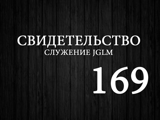 169. ФИЗИЧЕСКОЕ и ДУШЕВНОЕ ИСЦЕЛЕНИЕ