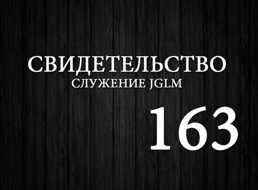 163. ИСЦЕЛЕНИЕ УХА