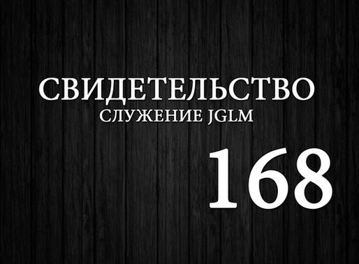 168. СПАСЕНИЕ и ИСЦЕЛЕНИЕ