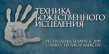 ТБИ2019 - БЕЛАРУСЬ.jpg