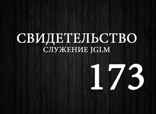 173. НЕЗАМЕТНОЕ ИСЦЕЛЕНИЕ КИШЕЧНИКА