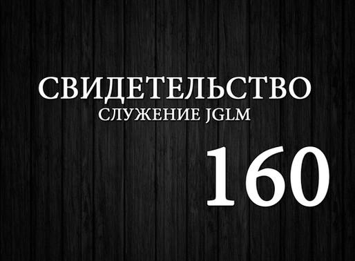 160. ТРОМБОФЛЕБИТ ПОБЕЖДЕН