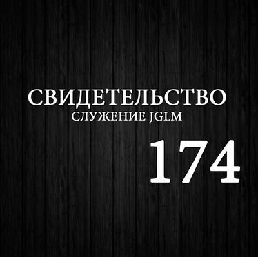174. ИСЦЕЛЕНИЕ АЛЛЕРГИИ и ПРОСТУДЫ