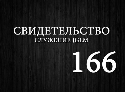 166. СПАСЕНИЕ и КРЕЩЕНИЕ  ДУХОМ