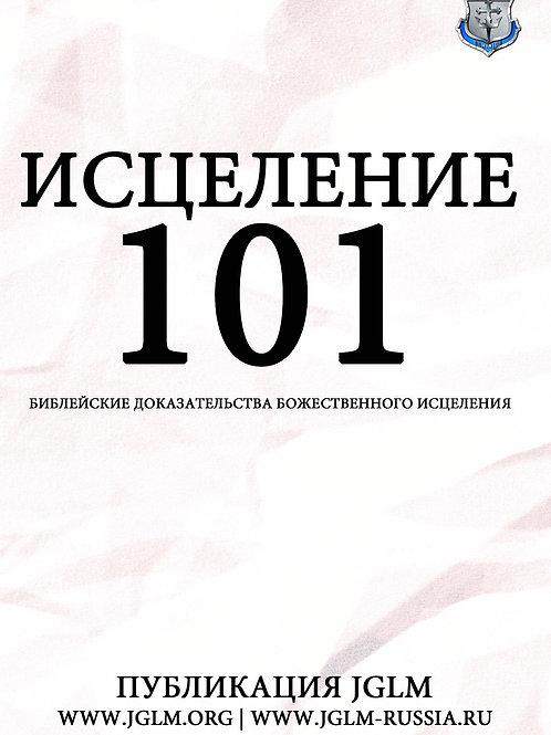 """Книга: """"Исцеление 101"""". Издание JGLM"""