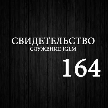 164. ИСЦЕЛЕНИЕ КОЛЕНА БЕЗ МОЛИТВЫ. ПО ВЕРЕ