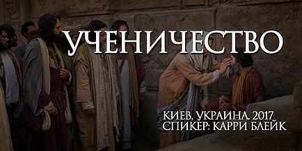 УЧЕНИЧЕСТВО - КИЕВ.jpg