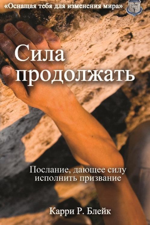 """Книга: """"Сила продолжать"""" Автор: Карри Блейк"""