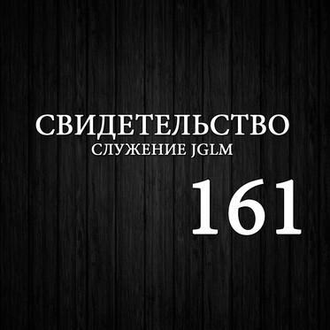161. ИСЦЕЛЕНИЕ РЕБЕНКА