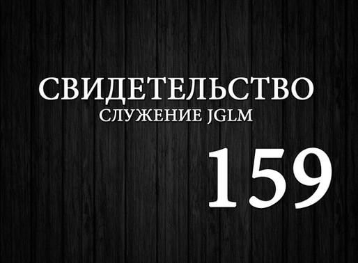 159. ДЕВУШКА ИЗ РУМЫНИИ ПОЛУЧИЛА ИСЦЕЛЕНИЕ ШЕИ