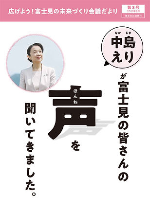 会報No.03