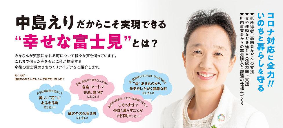 中島えりだからこそ実現できる「幸せな富士見」とは?