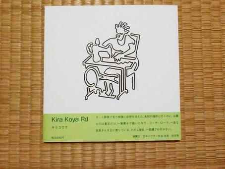 物販案内:「Kira Koya Rd」 原画展