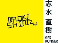 Professional GPS Artist Naoki (プロGPSランナー 志水直樹)