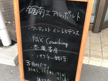 いつもの飲み会 2020/3 - Weekly Parties
