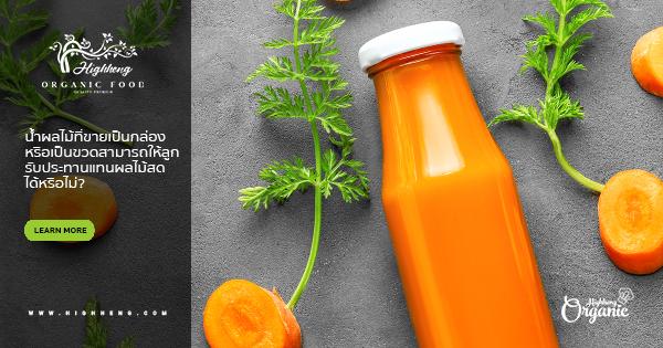 น้ำผลไม้ที่ขายเป็นกล่อง หรือเป็นขวดสามารถให้ลูกรับประทานแทนผลไม้สดได้ หรือไม่?